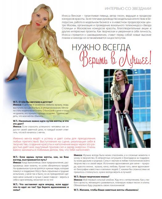 inessa-venskaya-verit-v-luchshee