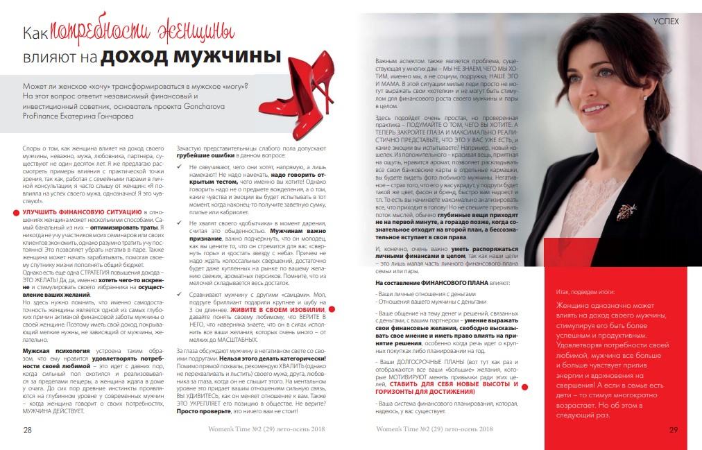 Екатерина Гончарова финансовый психолог