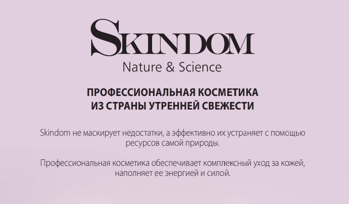 skindom-nature-cosmetika