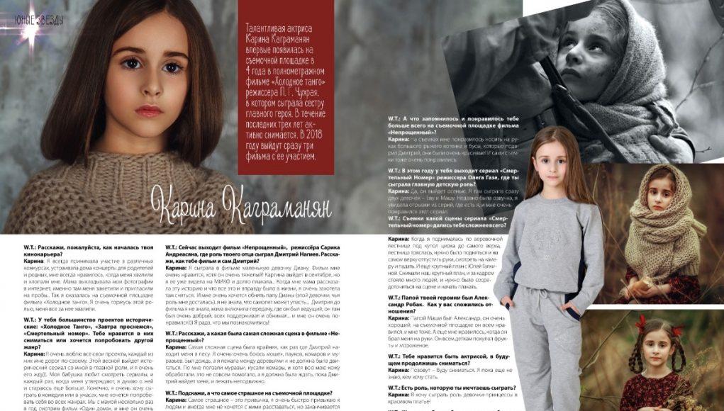 актриса Карина Каграманян