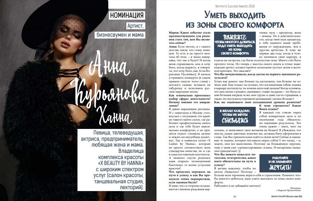 Анна Курьянова
