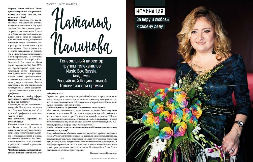 Наталья Палинова
