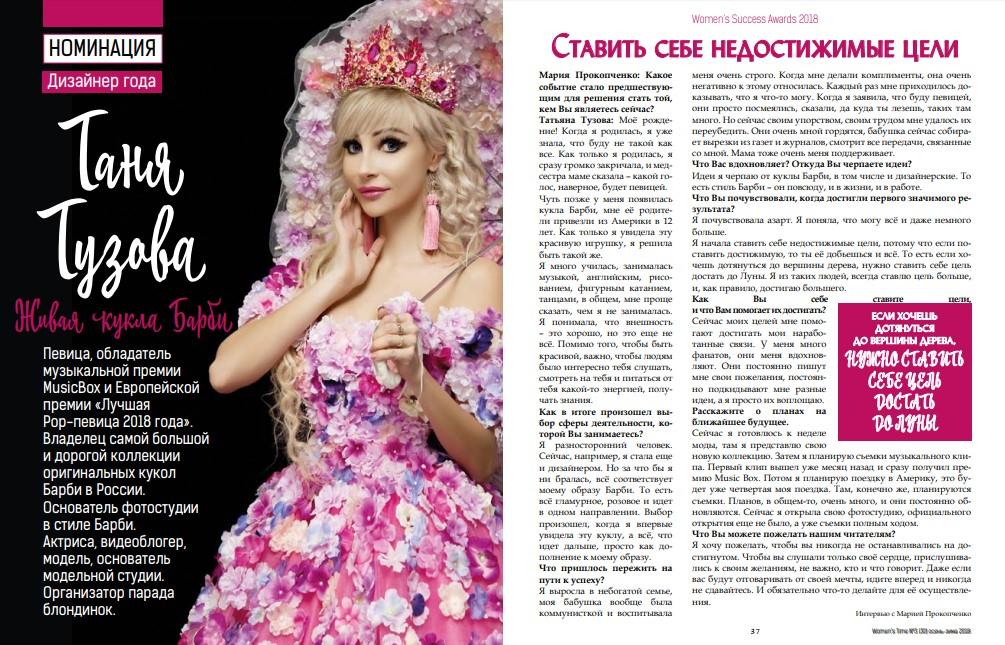 Татьяна Тузова. Живая кукла Барби