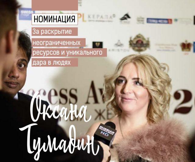 Оксана Тцумадин на премии