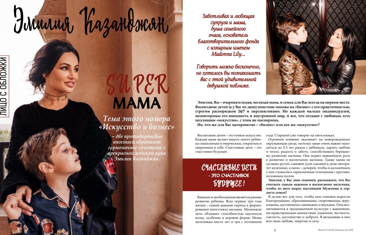 emiliya-kazandzhyan-super-mama-womenstime-1