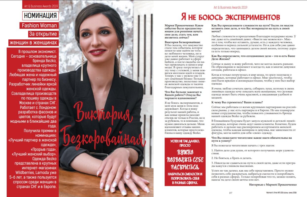 Виктория Безкоровайная - журнал Womens Time