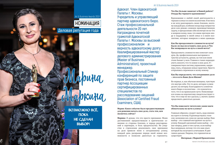 marina-markina-womenstime-art-business-awards-2019
