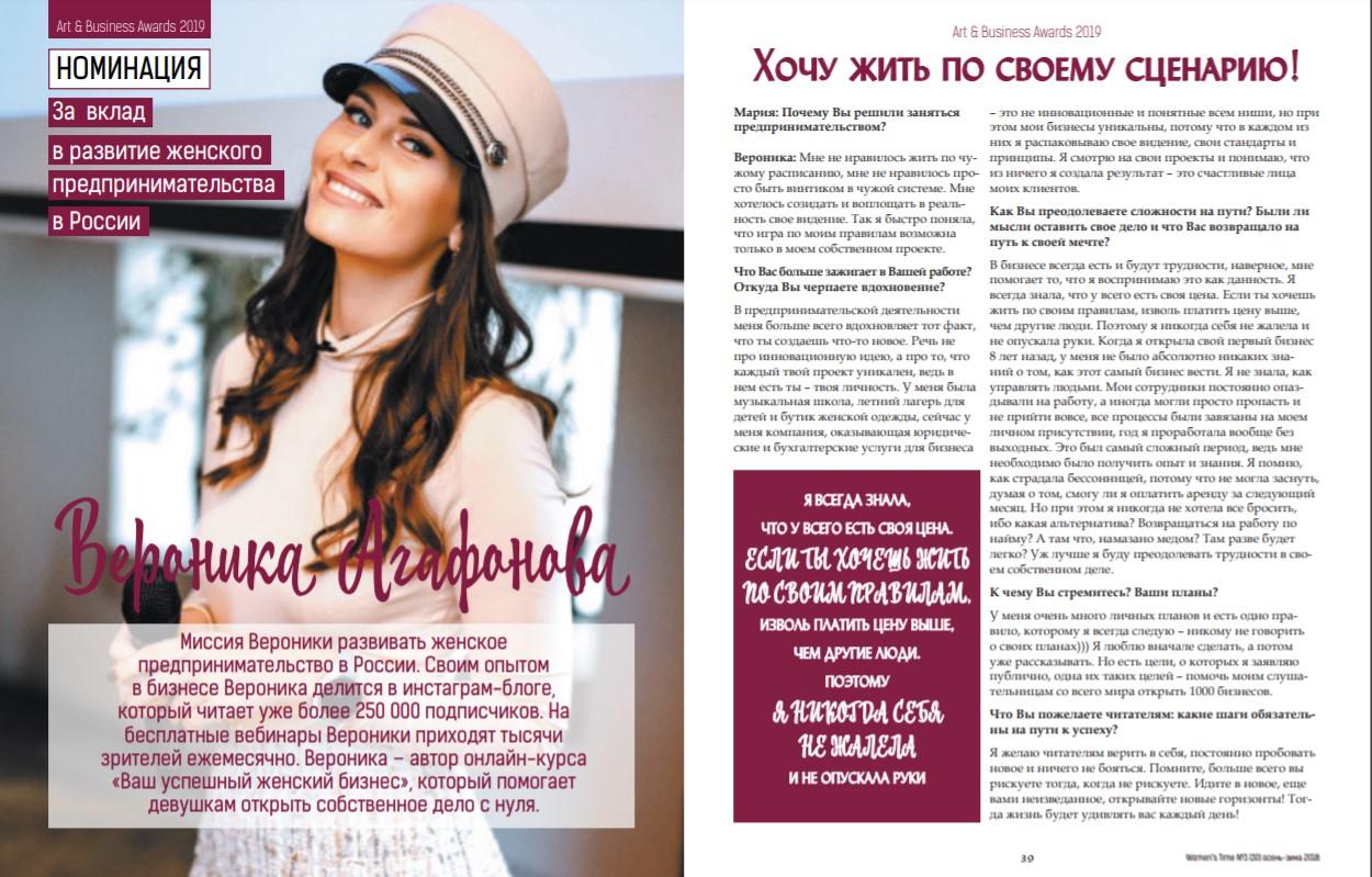 veronika-agafonova-womens-time-art-business-awards