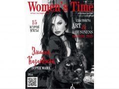 Эмилия Казанджян на обложке Womens Time