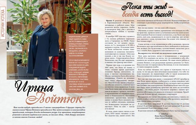 irina-vojtyuk-istoriya-uspeha-1
