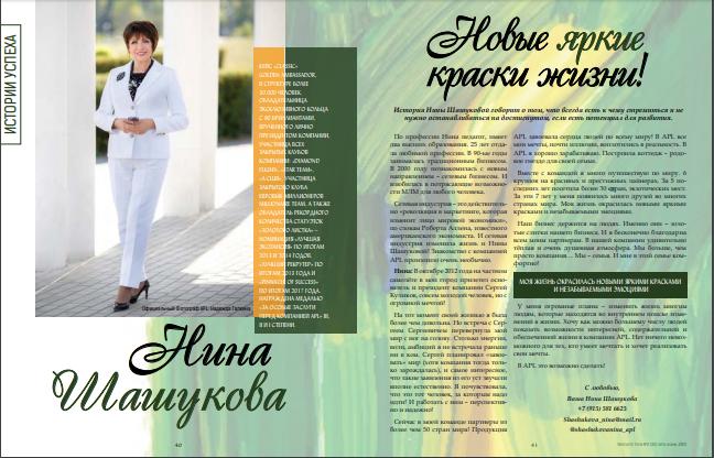 nina-shashukova-istoriya-uspeha-3
