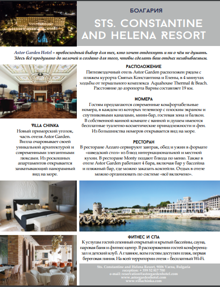 sts-constantine-and-helena-resort-7