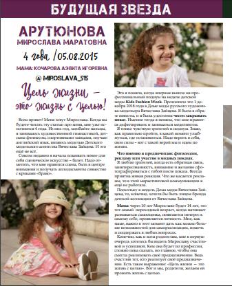 budushhaya-zvezda-arutyunova-miroslava-5