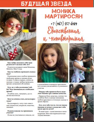 budushhaya-zvezda-monika-martirosyan-4