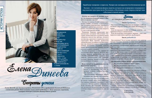 elena-dineeva-istoriya-uspeha-2