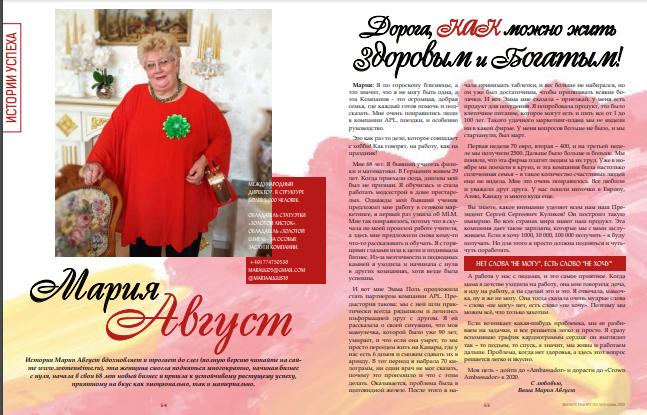 mariya-avgust-istoriya-uspeha-2