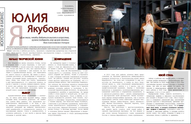 yuliya-yakubovich-iskusstvo-i-biznes-1
