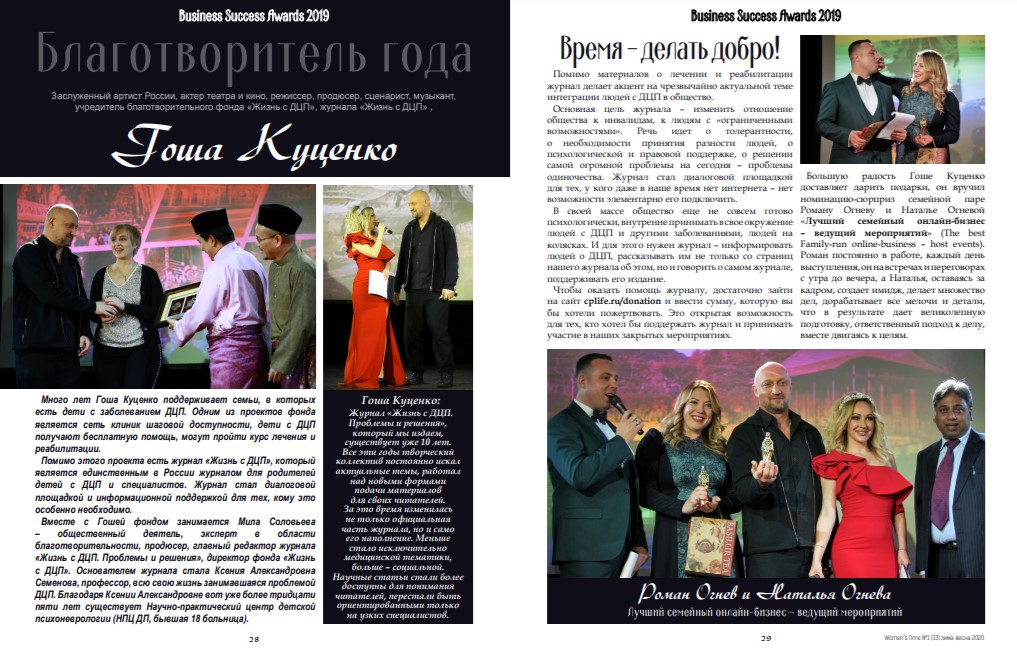 gosha-kutsenko-nominirovan-na-premii-business-success-awards