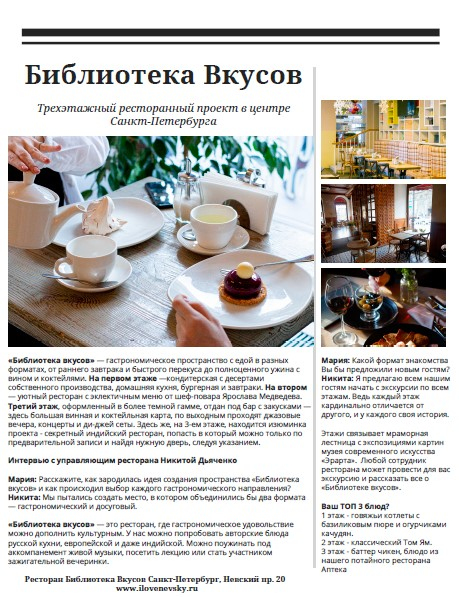 biblioteka-vkusov-v-sankt-peterburge-4