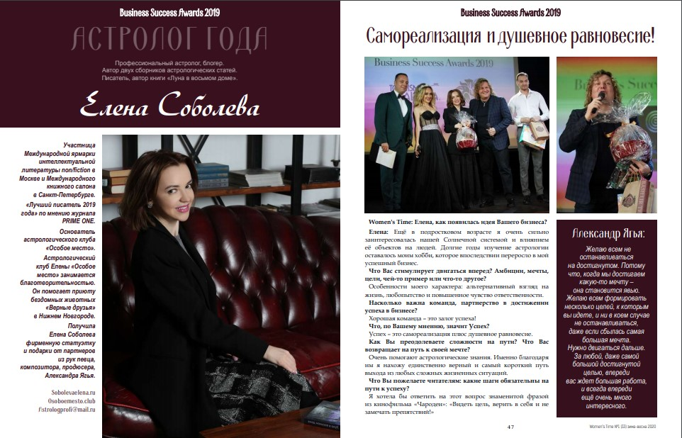 elena-soboleva-astrolog-goda-2019-3