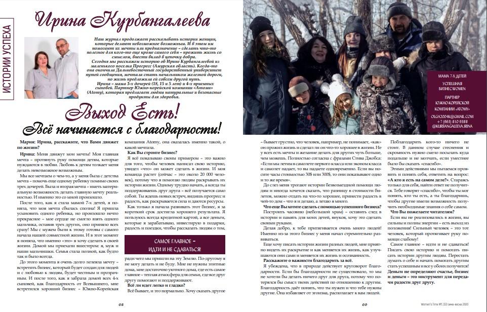 irina-kurbangaleeva-istoriya-uspeha-1