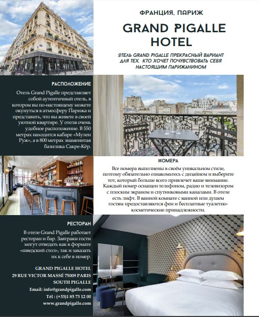 parizh-grand-pigalle-hotel-5