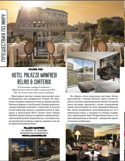 rim-hotel-palazzo-manfredi-relais-chateaux-4