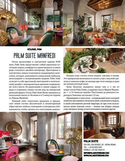 rim-hotel-palazzo-manfredi-relais-chateaux-5
