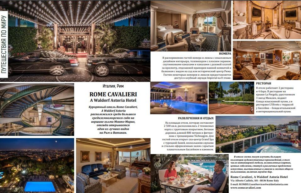 rim-rome-cavalieri-a-waldorf-astoria-hotel-6