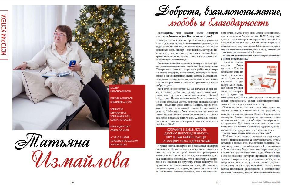 tatyana-izmajlova-istoriya-uspeha-1