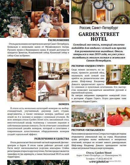 garden-street-hotel-sankt-peterburg