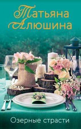 zhenshhinam-o-zhenshhinah-luchshie-sentimentalnye-romany-k-8-marta-7