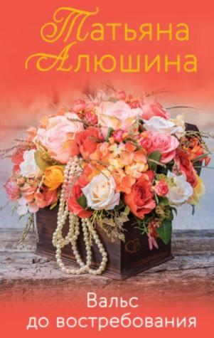 romanticheskoe-chtenie-na-letnih-kanikulah-4